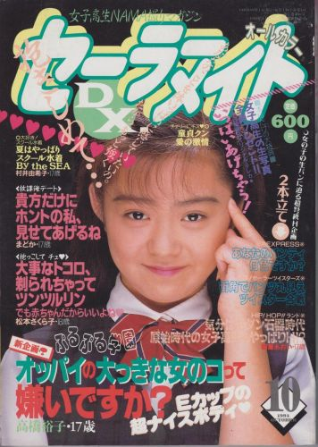 Cover: Japan Dx No 10 1994