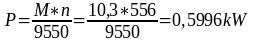 P=M*n/9550=10.3*556/9550=0.5996 kW
