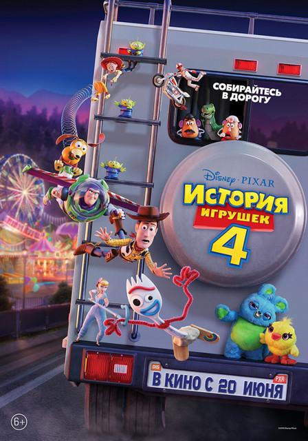 Смотреть История игрушек 4 / Toy Story 4 Онлайн бесплатно - Астронавт Базз, ковбой Вуди, пёс Слинки, тиранозавр Рекс и вся команда игрушек снова...