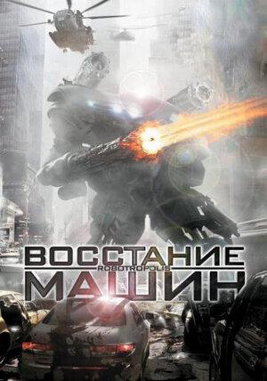 Robotlar isyoni / qo'zg'oloni Uzbek tilida O'zbekcha tarjima kino 2020 HD tas-ix skachat