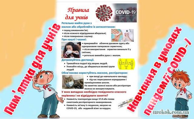Коронавірус пам`ятки для ЗО 7