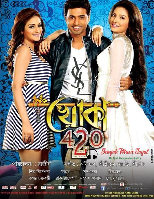 Khoka 420 (2013) Bengali 480p HDRip x264 AAC 600MB ESub