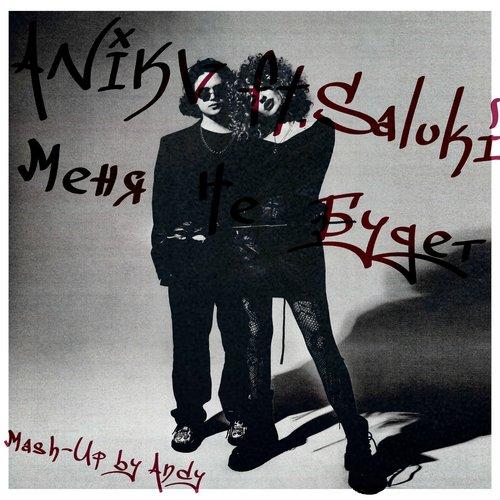 Anikv & Saluki - Меня не будет (Mash-Up by Andy) [2020]