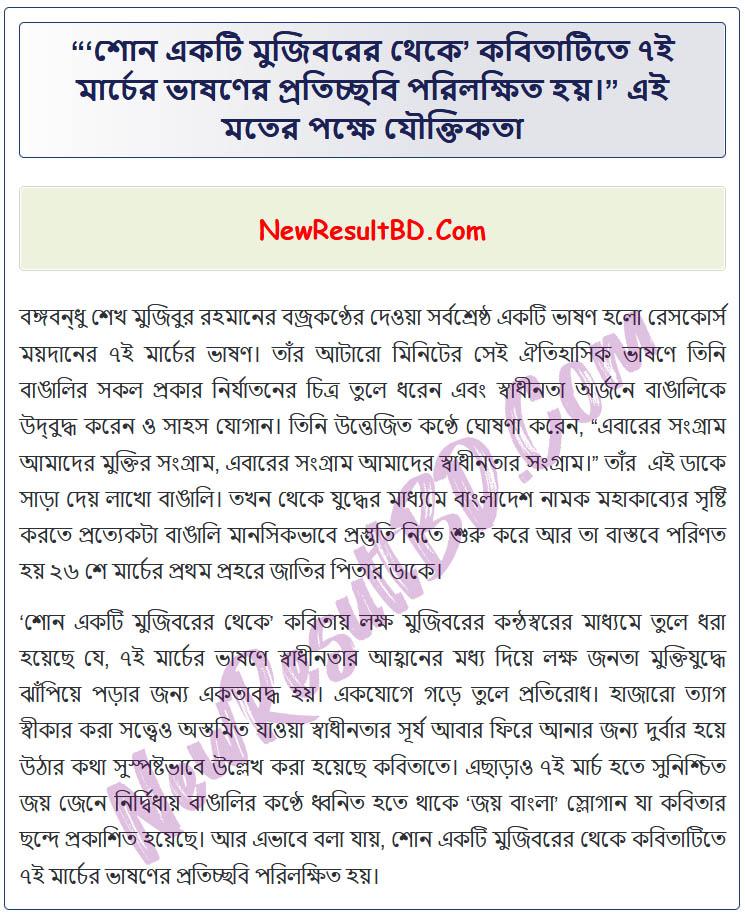 Class 7 Bangla 13th Week Assignment Answer