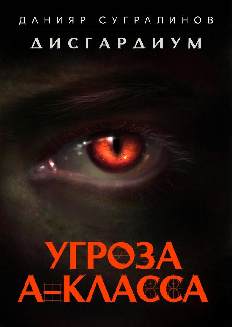 Дисгардиум. Угроза А-класса - Данияр Сугралинов