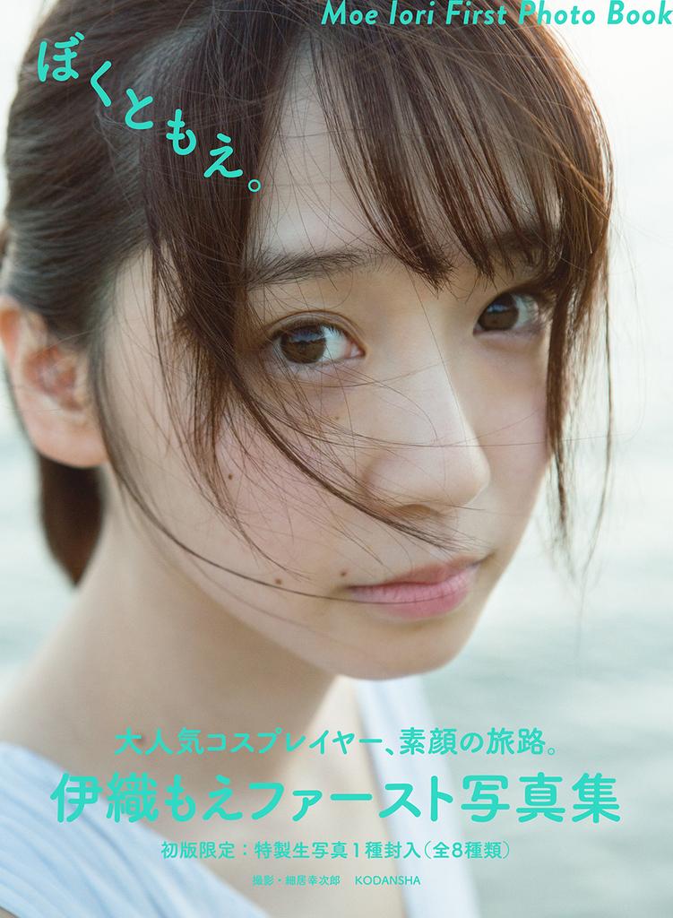 伊织萌首本正式出版写真集《ぼくともえ》1月24日生日当天发售-星宫动漫