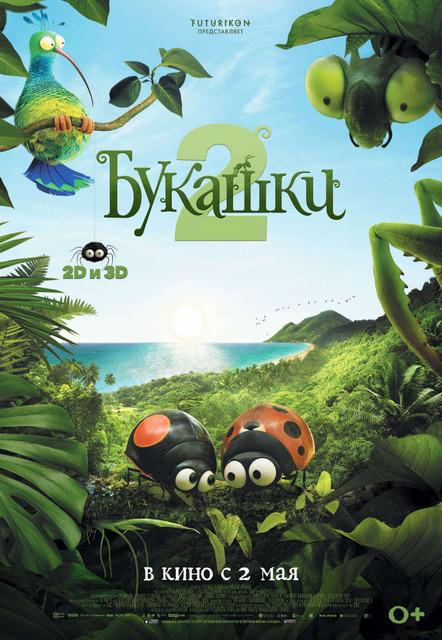 Смотреть Букашки 2 / Minuscule - Les mandibules du bout du monde Онлайн бесплатно - Герои перемещаются из Франции на тропический остров Гваделупа, где их ждут захватывающие...