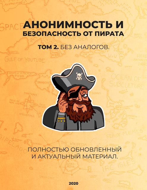 title [2 ДНЯ ДО ПОВЫШЕНИЯ ЦЕНЫ] Анонимность и  Безопасность от Пирата. Том 2. Полностью обновленный материал.