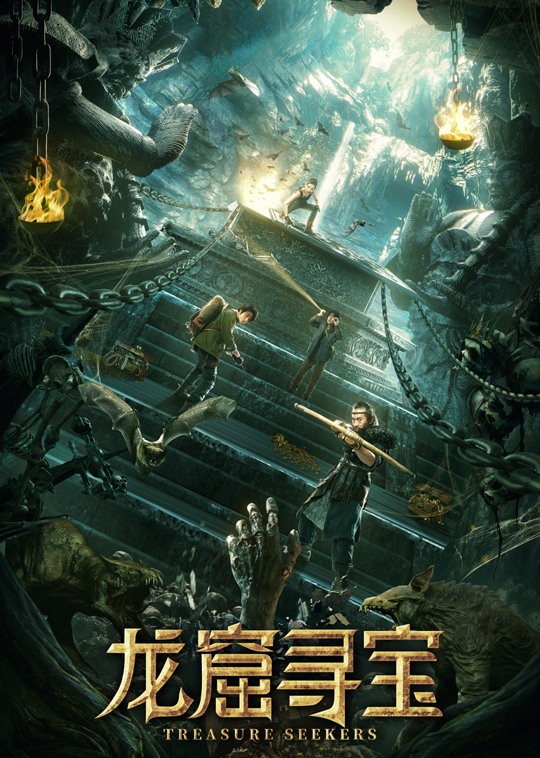 Treasure Seekers (2021) Chinese 720p HDRip x264 AAC 550MB ESub