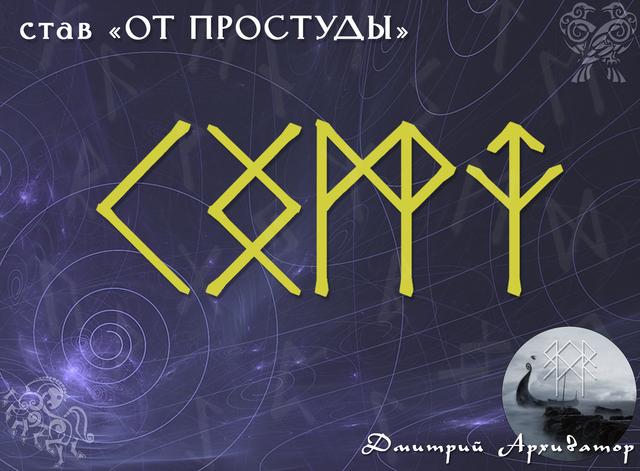 """став """"От простуды"""" Дмитрий Архиватор Image"""