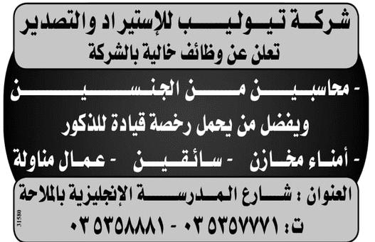 وظائف الوسيط اليوم الاثنين 29 ابريل 2019 - وظائف اليوم فى مصر, وظائف الوسيط, وظائف الوسيط القاهرة, وظائف الوسيط الاسكندرية, وظائف مصر
