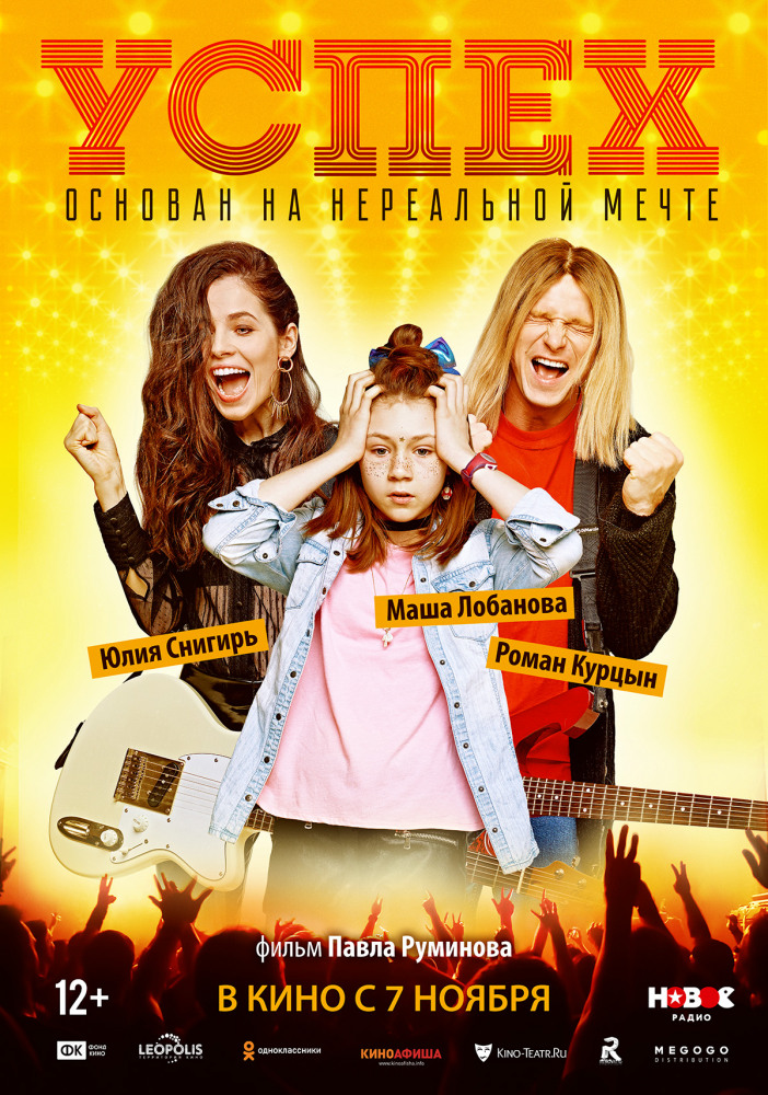Смотреть Успех Онлайн бесплатно - Когда-то Лиза и Артем были дерзкой рок-группой, мечтавшей покорить мир, но после рождения...