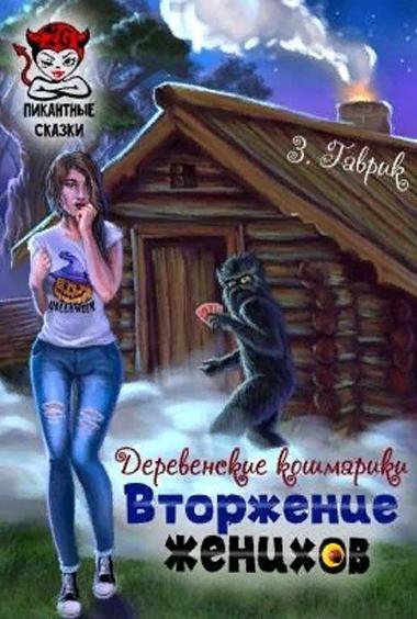 Деревенские кошмарики. Вторжение женихов - Зинаида Гаврик