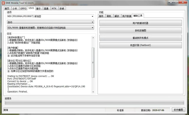 EMT-VIVO NEX (PD1806, 8.9.43, 10.0) Factory Reset for latest version
