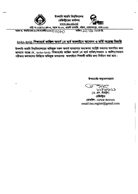 IAU-Notice