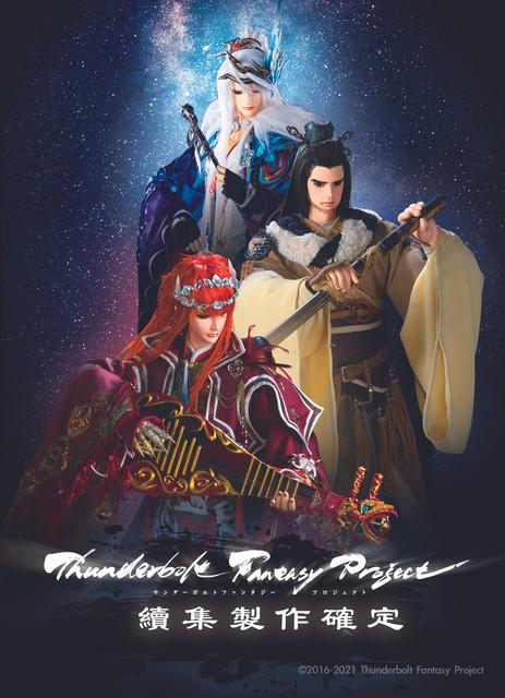 《Thunderbolt Fantasy 東離劍遊紀》系列續集製作確定!  五週年全新官方設定集展開預購 曝光初版角色造型提案與破萬字虛淵玄訪談 TBF