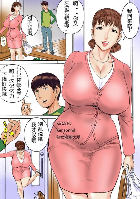 [Jinsukeya (Jinsuke)] Kaasan wa Boku no Ningyou da [Chinese] [K記漢化] [Digital] - 情色卡漫 -