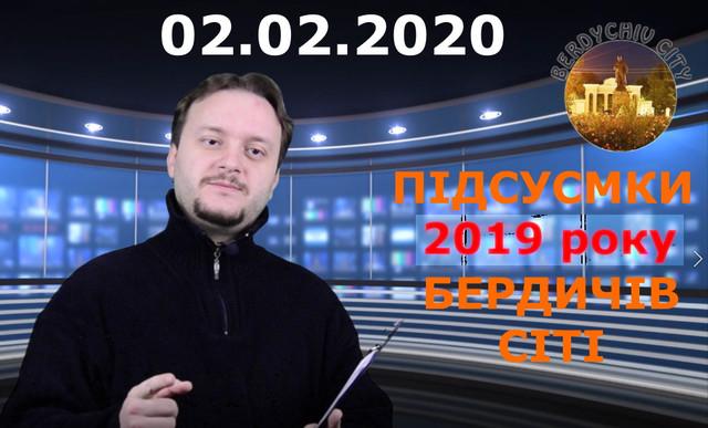 Підсумки 2019 року Бердичів СІТІ випуск №13 (02.02.2020) ВІДЕО