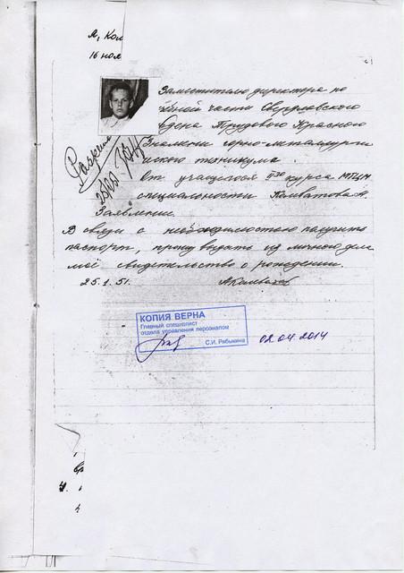 Alexander-Kolevatov-documents-38