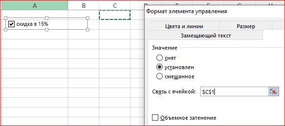 функция Если в Excel-5