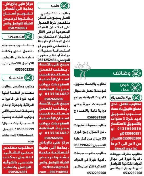 وظائف الوسيلة السعودية الدمام والاحساء