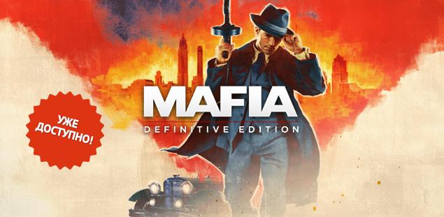 Mafia-Release.jpg