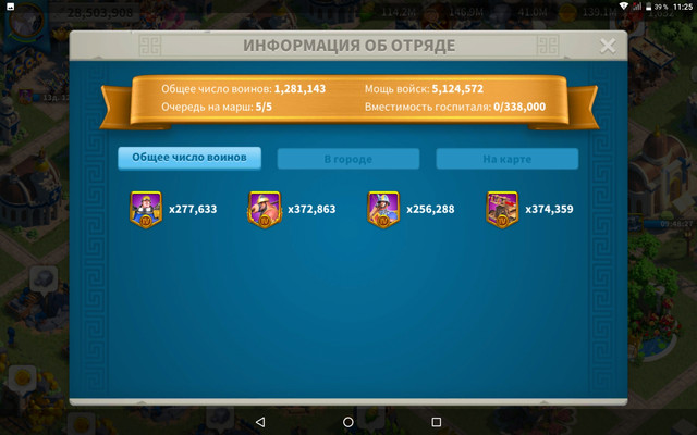 29M***VIP10***CH25***7M TROOP***ANDROID