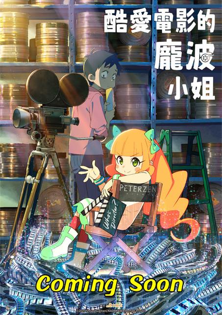 今年金馬影展將搶先曝光日本動畫導演平尾隆之改編同名漫畫的《酷愛電影的龐波小姐》! KV