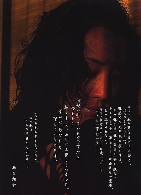 Aida Shoko 相田翔子