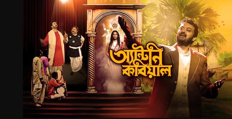 Antony Kobial (2020) Bengali 480p WEB-DL x264 AAC 500MB ESub