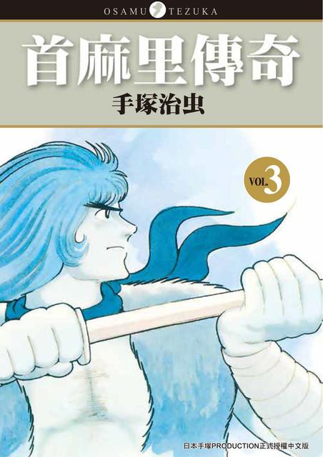【台灣東販】2021年9月漫畫新書書訊 3