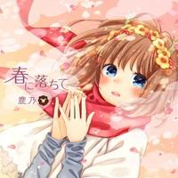 [Single] Kano – Haru ni Ochite