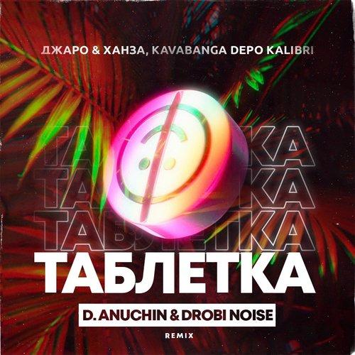 Джаро & Ханза, Kavabanga Depo Kolibri - Таблетка (Drobi Noise & Anuchin Remix) [2020]