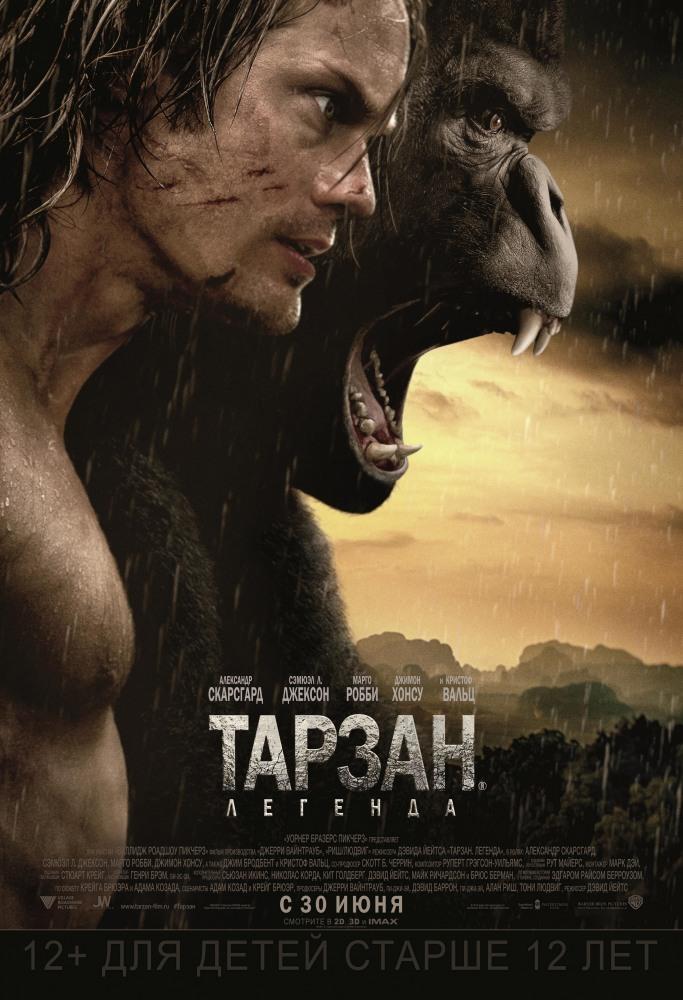 Смотреть Тарзан. Легенда / The Legend of Tarzan Онлайн бесплатно - Приспособившийся к жизни в Лондоне Тарзан возвращается в свой бывший дом, в джунгли,...