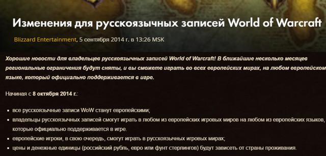 Как и почему русских в WoW загнали в резервацию и лишили ролевых серверов