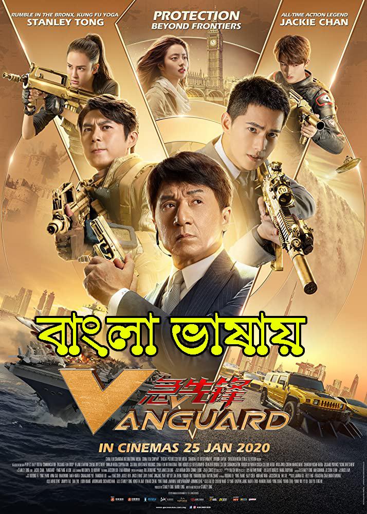 Vanguard 2021 Bengali ORG Dubbed 720p HDRip 900MB Download