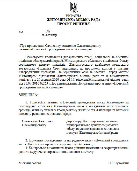121098935 345370533193116 96597504740317222 n - Депутату міськради хочуть присвоїти звання «Почесний громадянин міста Житомира»