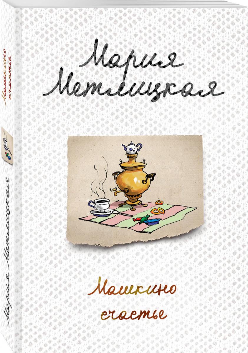 Машкино счастье (сборник) Мария Метлицкая