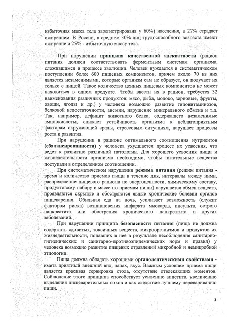 page-0002