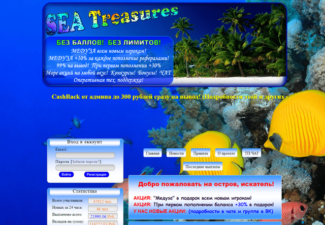Sea-Treasures