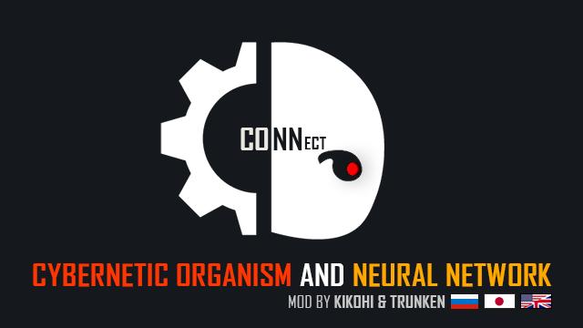 Cybernetic Organism and Neural Network [1.1, 1.2]