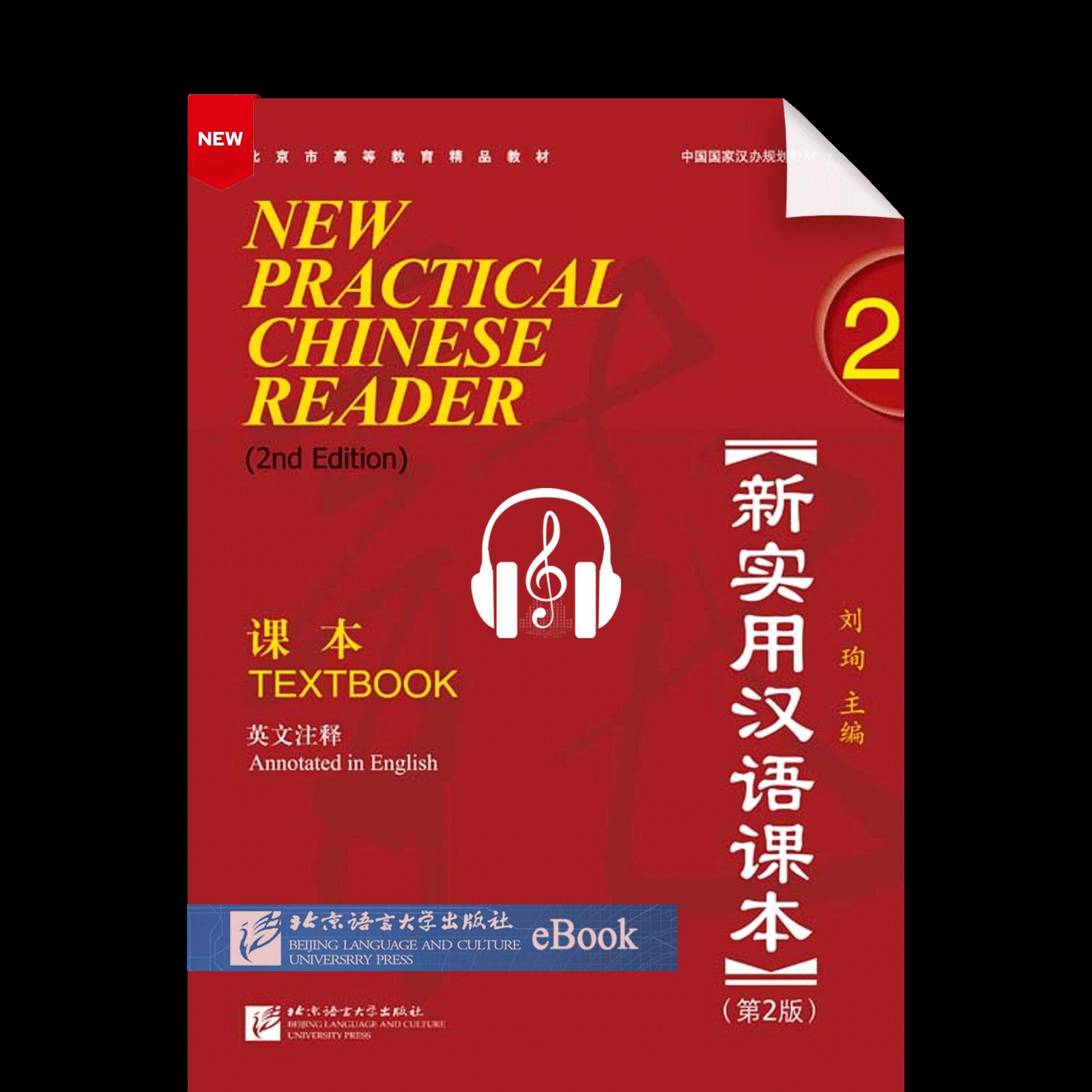 New Practical Chinese Reader Di2Ban Xin Shiyong Hanyu Keben Di2Ce Textbook with Audio