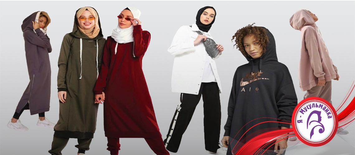 Спортивная одежда мусульманки