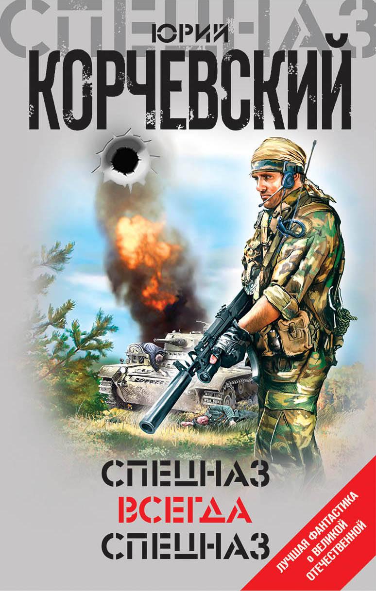 Юрий Корчевский «Спецназ всегда Спецназ»