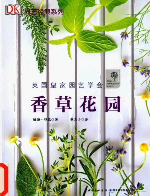 香草花園(34MB@PDF@OP@簡中)