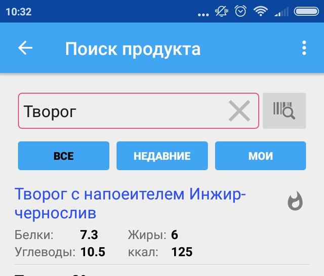 Screenshot 2018 09 30 10 32 02 388 ru hikisoft calories