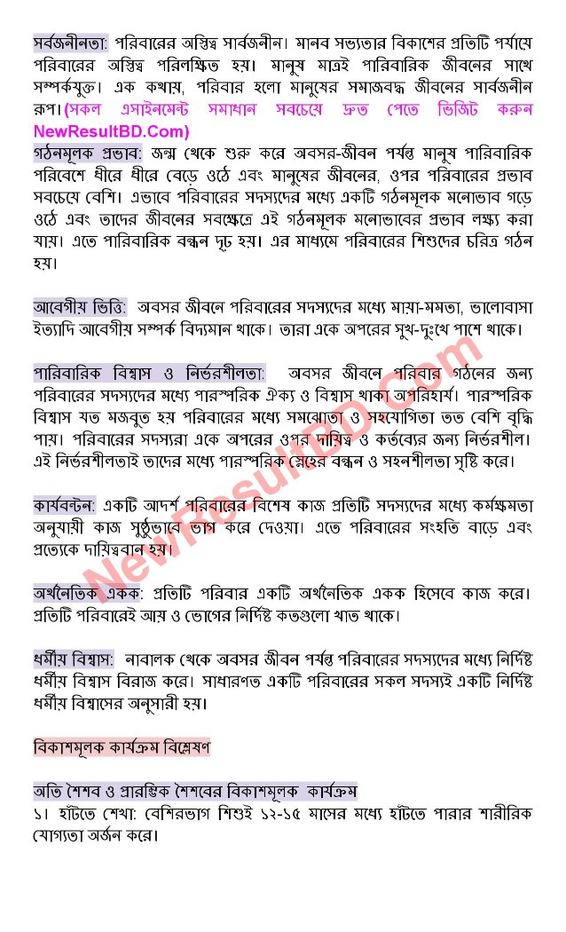 HSC Home Management and Family Life 6th Week Assignment 2021 Answer