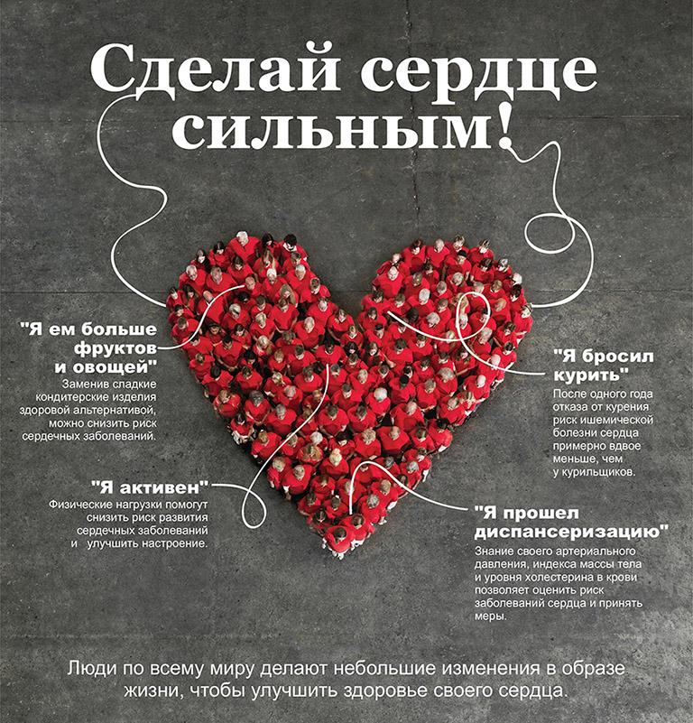 Сделай сердце сильным!