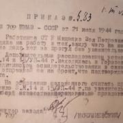 27-408-73-66-21-07-1944