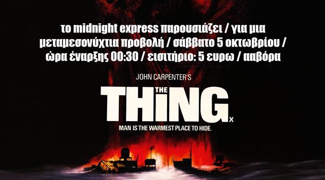 te-thing-2